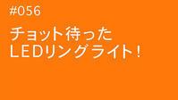 2020/07/24#056チョット待ったLEDリングライト! - shindoのブログ
