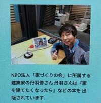 7/27 ラジオ番組出演のお知らせ - NLd-Diary