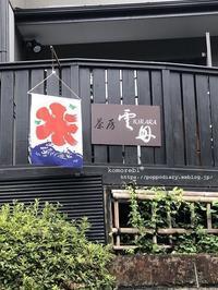 再び鎌倉へ - komorebi*