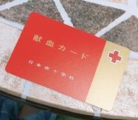 70回目の献血 - てくてく*