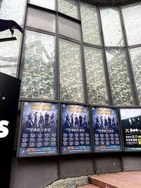「特別給付悪魔」渋谷での告知 - 田園 でらいと