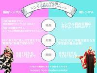 8月フォーマル展\振袖&袴レンタル/キャンペーン - 豆千代モダン 新宿店 Blog