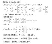 [質問2]1次式の積を行列の考え方を解説 - 齊藤数学教室のお弟子さんを取ります。年令実力は問わず。