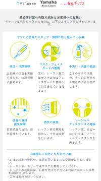 ◆感染症対策への取り組みとお客様へのお願い◆ - ヤマハ佐藤商会ドレミファBLOG