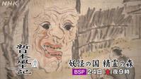 妖怪・精霊目撃談 - 浜本隆司ブログ オーロラ・ドライブ