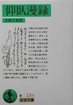 『仰臥漫録』(本) - 竹林軒出張所