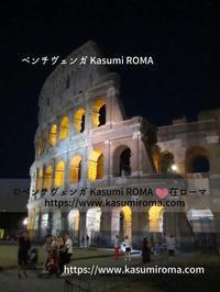 「美しいコロッセオ」@夏のローマ「夜さんぽ♪」2020 - 「ROMA」在旅写ライターKasumiの 最新!ローマ ふぉとぶろぐ♪