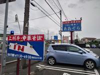 渋川市うまい焼肉♪あおぞら渋川バイパス店に再訪。 - 裕介のブログ