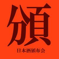 【〆切まであと4日】お酒の頒布会 - 大阪酒屋日記 かどや酒店 パート2