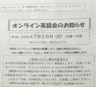 膠原病友の会大阪支部のオンライン茶話会 - 一歩一歩!振り返れば、人生はらせん階段