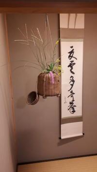 吊り花入 - 懐石椿亭(富山市)公式blog