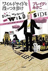 ブレイディみかこ作「ワイルドサイドをほっつき歩け-ハマータウンのおっさんたち」を読みました。 - rodolfoの決戦=血栓な日々