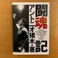 アントニオ猪木「闘魂記」 - 湘南☆浪漫