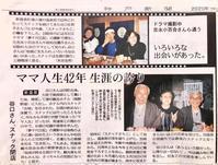 【 湯村温泉の「スナックさちこ」閉店のニュース 】 - 朝野家スタッフのblog