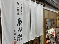 池田の和食「お寿司と旬の魚介 魚々市」 - C級呑兵衛の絶好調な千鳥足