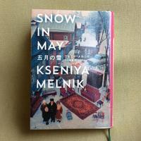 クセニヤ・メルニク『五月の雪』を教えてもらった@ロシア・東欧地域研究 - 本日の中・東欧