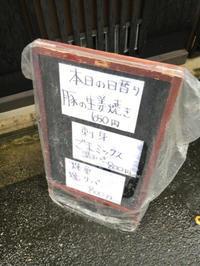 渡辺通「まつ永水産」刺身定食は一度で何度も美味しいよ - よっしゃ食べるで!遊ぶで!
