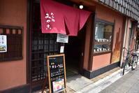2020夏の京都みや古のカレーうどん - 明日はハレルヤ