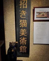 招き猫美術館と大豆ちゃんのこと - 素人木工雑貨と犬猫日記
