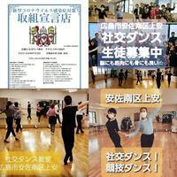 広島で社交ダンスを踊れる所。公民館使えない。 - 広島社交ダンス 社交ダンス教室ダンススタジオBHM教室 ダンスホールBHM 始めたい方 未経験初心者歓迎♪