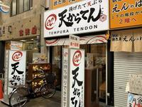 十三の天ぷら「天からてん」 - C級呑兵衛の絶好調な千鳥足