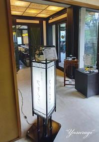 大正の名邸起雲閣喫茶室「やすらぎ」3 - クラシックな暮らし