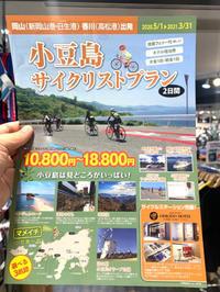 小豆島サイクリストプラン - ショップイベントの案内 シルベストサイクル
