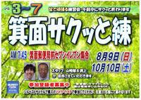 8/9(土)10/10(土)箕面サクッと練 - ショップイベントの案内 シルベストサイクル