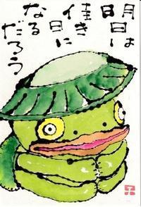 カッパ・明日は - 北川ふぅふぅの「赤鬼と青鬼のダンゴ」~絵てがみのある暮らし~