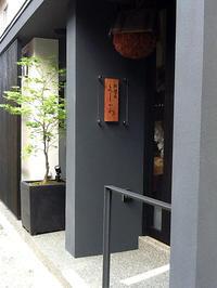 六本松の料理屋よしかわ - TAKE BLOG