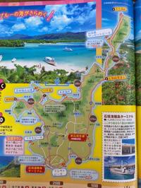 どこかにマイルで石垣島へ…石垣島・島内観光 - アキタンの年金&株主生活+毎月旅日記