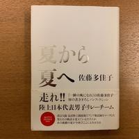 佐藤多佳子「夏から夏へ」 - 湘南☆浪漫