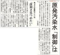 原発汚染水「制御」は今日小金井でシンポ/  東京新聞 - 瀬戸の風