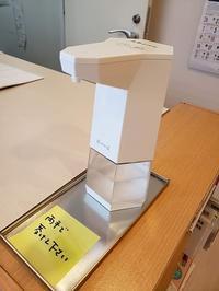 タッチレス新兵器♪ - ヨモギ日記