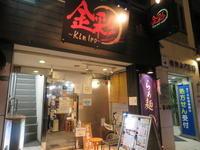 【限定】冷やし味噌ラーメン@金彩~kin iro~ - 黒帽子日記2