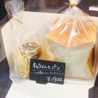 「ビゴの店」の食パン専門店が! - ハレクラニな毎日Ⅱ