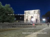 新!ライトアップ「コンスタンティヌスの凱旋門♪」@ローマの世界遺産 ~ Arco di Costantino ~ - 「ROMA」在旅写ライターKasumiの 最新!ローマ ふぉとぶろぐ♪