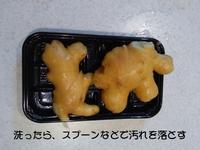 生姜の保存法 - ミケトラの日記のようなもの