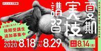 夏期実技講習2020 後期・追加募集! - 大阪の絵画教室|アトリエTODAY