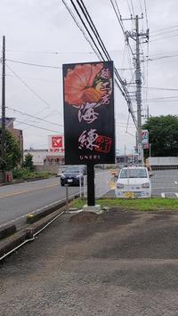 裾野市「麺工房海練(うねり)」ちょっと贅沢な3点盛り食べました♪ - 白い羽☆彡の静岡県東部情報発信・・・PiPiPi♪