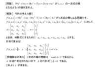 [問題3]  x,y,z 1次式の積を行列で解く - 齊藤数学教室のお弟子さんを取ります。年令実力は問わず。