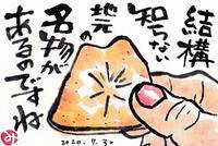 筑波山のサブレ - きゅうママの絵手紙の小部屋