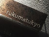 ホルモン焼婁熊東京@恵比寿 - 食いたいときに、食いたいもんを、食いたいだけ!