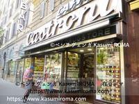久しぶりの「カストローニ」♪@とりとめのない話 - 「ROMA」在旅写ライターKasumiの最新!イタリア&ローマ ふぉとぶろぐ♪