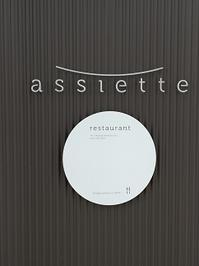 assiette - ママうさぎDiary