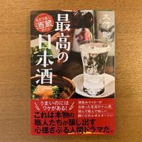 大竹聡「最高の日本酒 関東厳選 ちどりあし酒蔵めぐり」 - 湘南☆浪漫