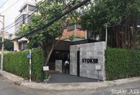07. 他人の連携 / Stoker Woodfired Grill & Bar (Thao Dien) と Dram Bar - ホーチミンちょっと素敵なカフェ・レストラン100