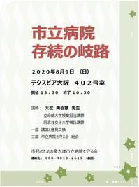 市立病院を守る会学習会を開催します - 市民のための泉大津市立病院を守る会