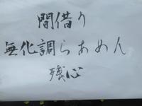【ラストメニュー】渡り蟹出汁@間借り無化調らあめん残心 - 黒帽子日記2