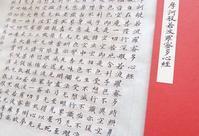 写経 - 桃蹊Calligrapher ver.2